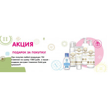 При покупке любой продукции ТМ Inseense на сумму 1000 рубл. и выше - подарок экстракт Inseense Gold для купания.