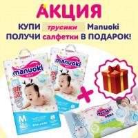 При покупке трусиков ТМ Manuoki cалфетки в подарок!!