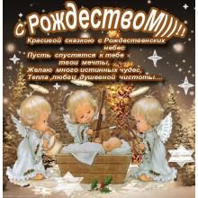 Уважаемые покупатели, поздравляем вас со светлым праздником Рождества Христова.