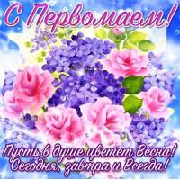 """Поздравляем с 1 Мая, с праздником весны, мира и труда! Магазин """"Аистёнок"""" работает в обычном режиме!!!"""