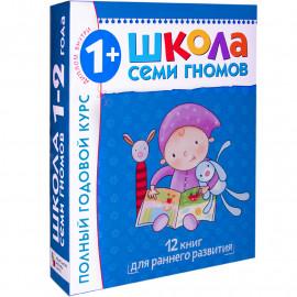 Набор книг «Школа Семи Гномов» 1-2 года. Полный годовой курс.
