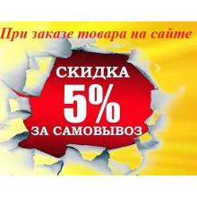 Успейте воспользоваться дополнительной скидкой при заказе товара на сайте http://aistenok62.ru/