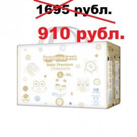 Подгузники-трусики Inseense V8 L (9-14 кг) 44 шт