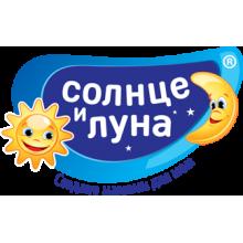 Солнце и Луна (5)