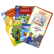 Детские книги (17)